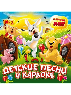 Детские песни и караоке (компакт-диск MP3) RMG. Цвет: прозрачный