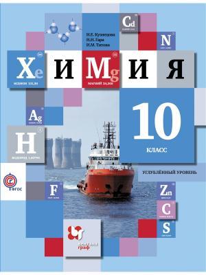 Химия. Углубленный уровень. 10 кл. Учебник. Издание. 4 Вентана-Граф. Цвет: белый