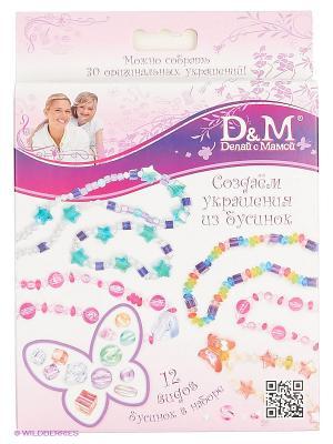 Набор Создаем украшения из бусинок Делай с мамой. Цвет: розовый