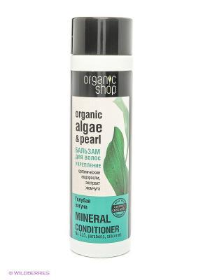 Бальзам Голубая лагуна Organic Shop. Цвет: светло-зеленый