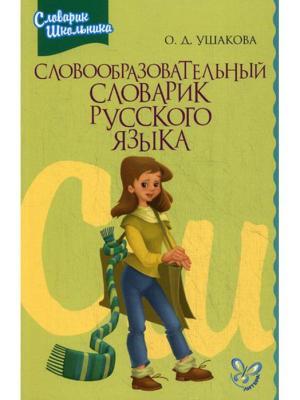 Словообразовательный словарик русского языка ИД ЛИТЕРА. Цвет: белый