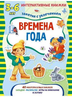 Времена года АСТ-Пресс. Цвет: голубой, красный, зеленый
