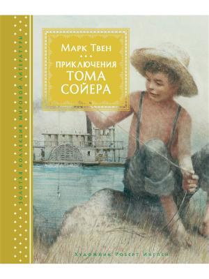 Приключения Тома Сойера Издательство Махаон. Цвет: белый