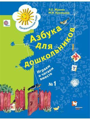 Азбука для дошкольников. Играем и читаем вместе. 5-7 лет. Рабочая тетрадь №1. Вентана-Граф. Цвет: белый