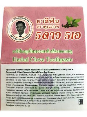 Травяная отбеливающая зубная паста с экстрактом листьев Гуавы и Гвоздикой 5 STAR COSMETIC. Цвет: розовый