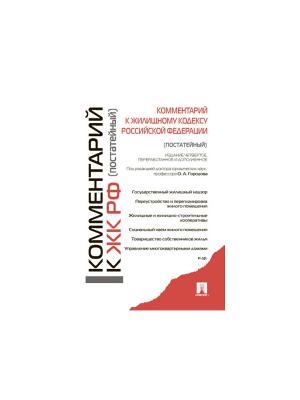 Комментарий к Жилищному кодексу РФ (постатейный).4-е изд. Проспект. Цвет: белый