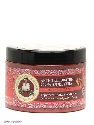Скраб для тела, антицеллюлитный, упругость и эластичность кожи, 500 мл Рецепты бабушки Агафьи. Цвет: розовый