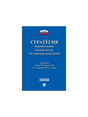 Стратегия национальной безопасности Российской Федерации. Проспект. Цвет: белый