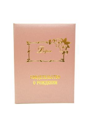 Именная обложка для свидетельства о рождении Дарья Dream Service. Цвет: розовый