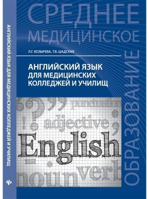 Английский язык для медицинских колледжей и училищ: учебное пособие.  Феникс. Цвет: белый