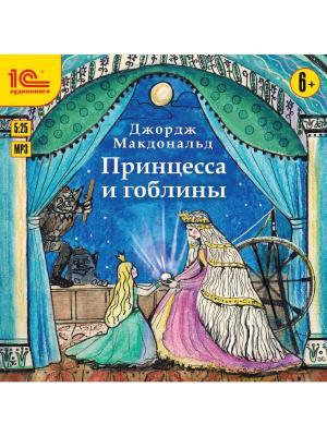 1С:Аудиокниги. Джордж Макдональд. Принцесса и гоблины. Сказочная повесть 1С-Паблишинг. Цвет: белый