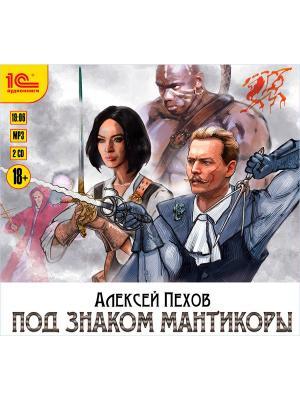 1С:Аудиокниги. Алексей Пехов. Под знаком мантикоры (Digipack) 1С-Паблишинг. Цвет: белый