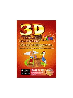 Сказка-раскраска Лиса и журавль, А4, мягкая обложка DEVAR kids. Цвет: оранжевый