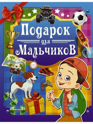 Подарок для мальчиков Издательство АСТ. Цвет: белый