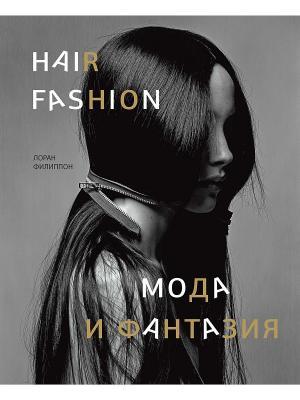 Волосы: мода и фантазия Издательство КоЛибри. Цвет: белый