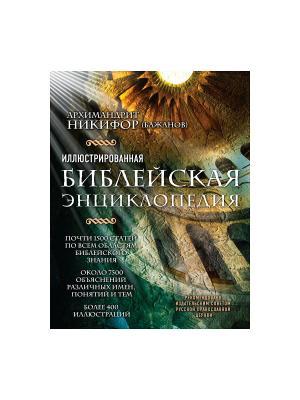 Иллюстрированная библейская энциклопедия архимандрита Никифора Эксмо. Цвет: белый