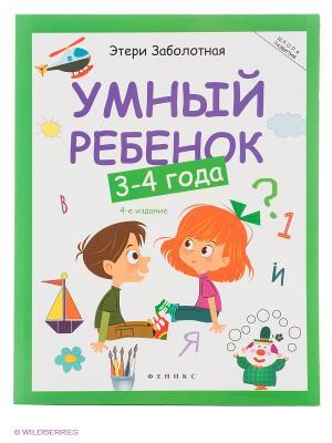 Умный ребенок: 3-4 года Феникс-Премьер. Цвет: белый, зеленый