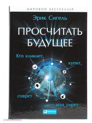 Просчитать будущее. Кто кликнет, купит, соврет или умрет Альпина Паблишер. Цвет: черный, синий