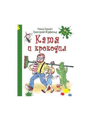 Катя и крокодил: повесть. Детвора Энас-Книга. Цвет: зеленый