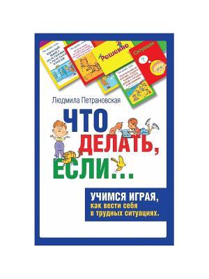 Психологическая игра для детей Что делать если... Издательство АСТ. Цвет: белый