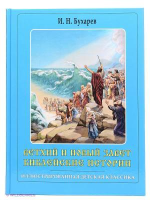 ИДК.Ветхий и Новый завет.Библейские истории Издательство СЗКЭО. Цвет: голубой