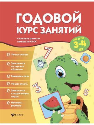 Годовой курс занятий для детей 3-4 лет Феникс-Премьер. Цвет: белый