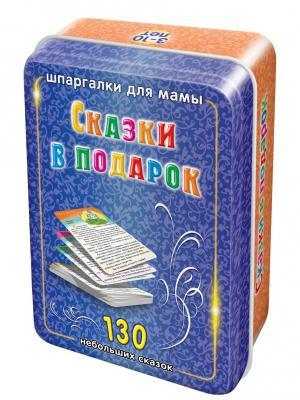 Сказки в подарок 3-10 лет Шпаргалки для мамы. Цвет: синий