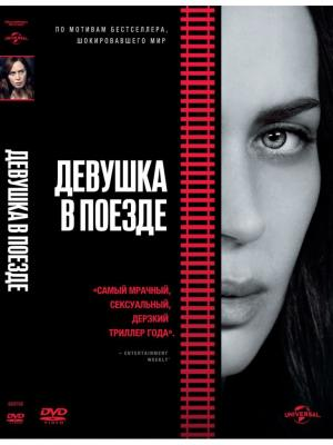 Девушка В Поезде (2016) Dvd-Video (Dvd-Box) НД плэй. Цвет: черный, красный