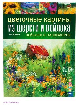 Цветочные картины из шерсти и войлока: пейзажи натюрморты КОНТЭНТ. Цвет: зеленый