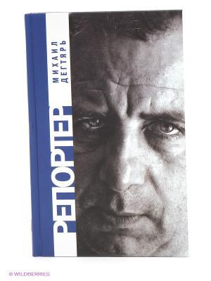 Книга Репортер Время. Цвет: синий