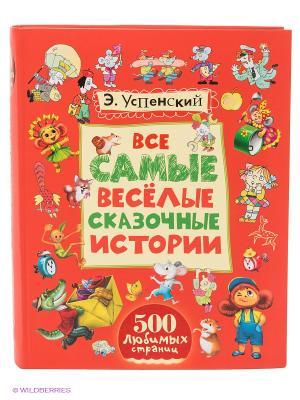 Все самые весёлые сказочные истории Издательство АСТ. Цвет: красный
