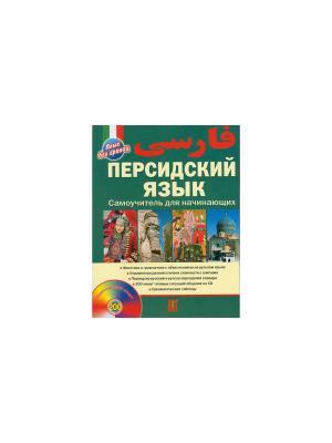 Персидский язык. Самоучитель для начинающих + CD Язык без границ. Цвет: зеленый