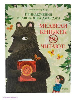 Приключения медвежонка Джорджа. Медведи книжек не читают! Издательство CLEVER. Цвет: зеленый