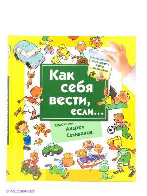 Как себя вести, если... Издательство АСТ. Цвет: белый