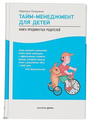 Тайм-менеджмент для детей: Книга продвинутых родителей Альпина Паблишер. Цвет: белый