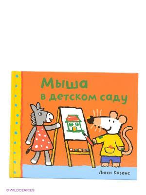 Мыша в детском саду Издательство Манн, Иванов и Фербер. Цвет: оранжевый