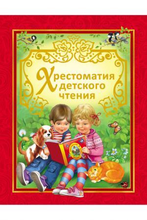 Хрестоматия детского чтения Росмэн. Цвет: none