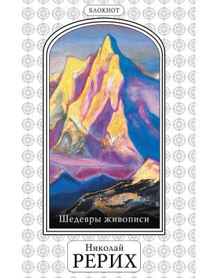Шедевры живописи Николая Рериха. Блокнот (оф. 3) Эксмо. Цвет: зеленый