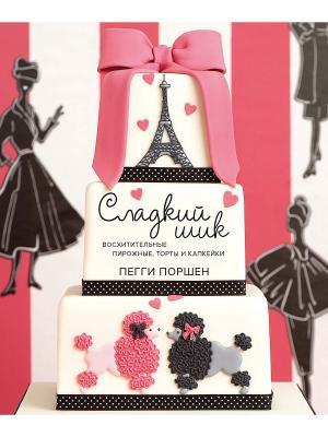 Сладкий шик: восхитительные пирожные, торты и капкейки Издательство КоЛибри. Цвет: белый
