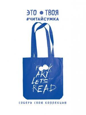 Читай-сумка. Lets read Эксмо. Цвет: синий