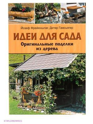 Идеи для сада: Оригинальные поделки из дерева Йозеф Фрейеншлаг, Дитер Гамсьягер КОНТЭНТ. Цвет: зеленый, рыжий