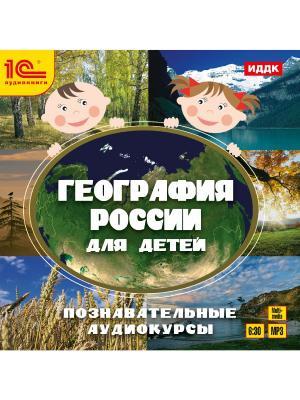 1С:Аудиокниги. География России для детей. Познавательные аудиокурсы (Jewel) 1С-Паблишинг. Цвет: белый