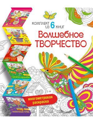 Волшебное творчество (комплект из 6 раскрасок) Издательство АСТ. Цвет: белый