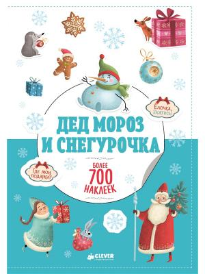 Дед Мороз и Снегурочка Издательство CLEVER. Цвет: белый