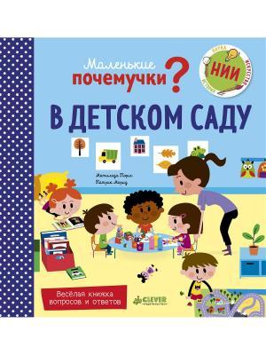 Маленькие почемучки (книжки с клапанами). В детском саду Издательство CLEVER. Цвет: белый