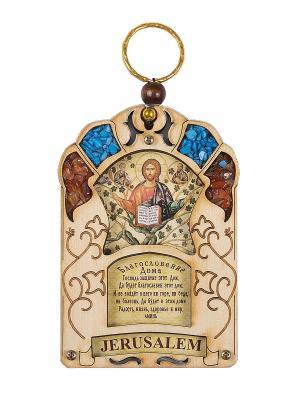 Благословение Дома  Иисуса Христа Господа Вседержителя Holy Land Collections. Цвет: бежевый