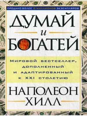 Думай и богатей. Мировой бестселлер, дополненный адаптированный к XXI столетию. 3-е изд Попурри. Цвет: белый