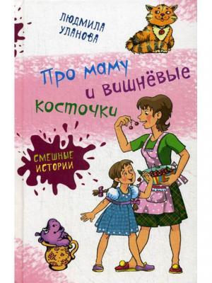 Про маму и вишневые косточки: Юмористические рассказы Аквилегия-М. Цвет: белый
