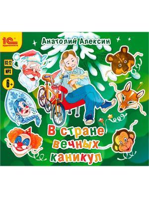 1С:Аудиокниги. Анатолий Алексин. В стране вечных каникул (Digipack) 1С-Паблишинг. Цвет: белый