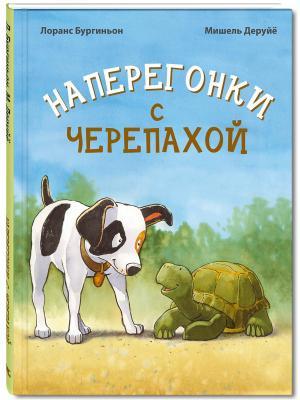 Наперегонки с черепахой Энас-Книга. Цвет: голубой